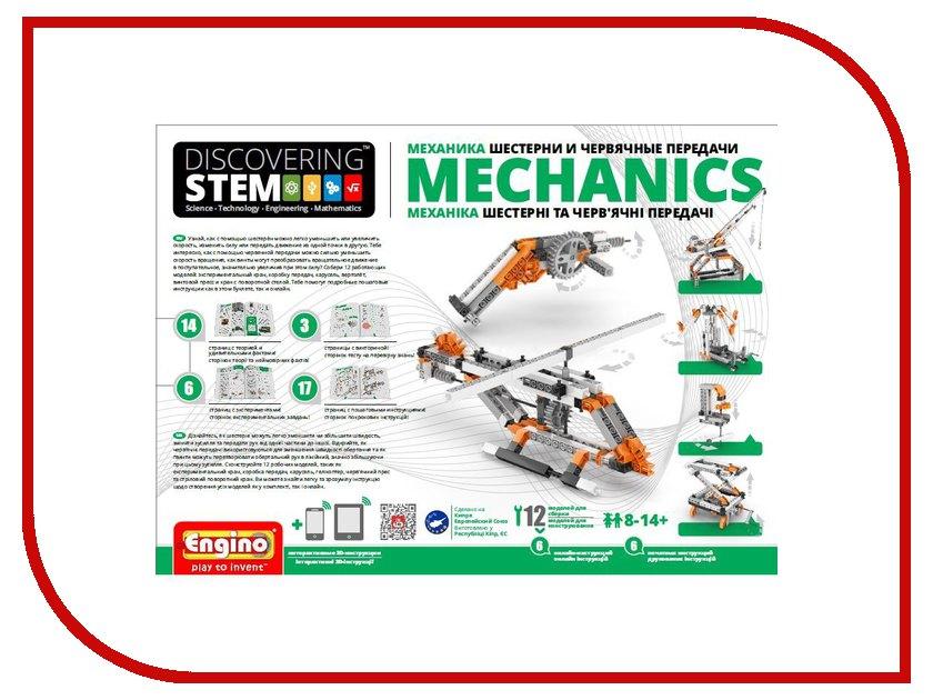 Конструктор Engino Discovering Stem Механика STEM05 Шестерни и червячные передачи конструктор engino stem01 discovering stem механика рычаги и рычажные механизмы