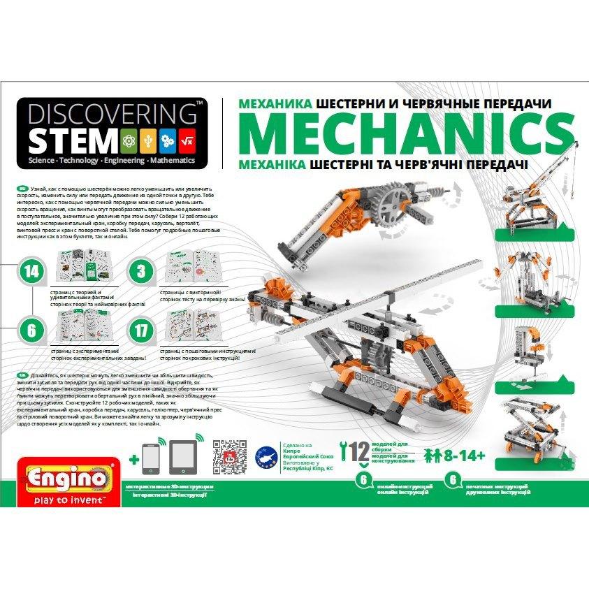 Конструктор Engino Discovering Stem Механика STEM05 Шестерни и червячные передачи