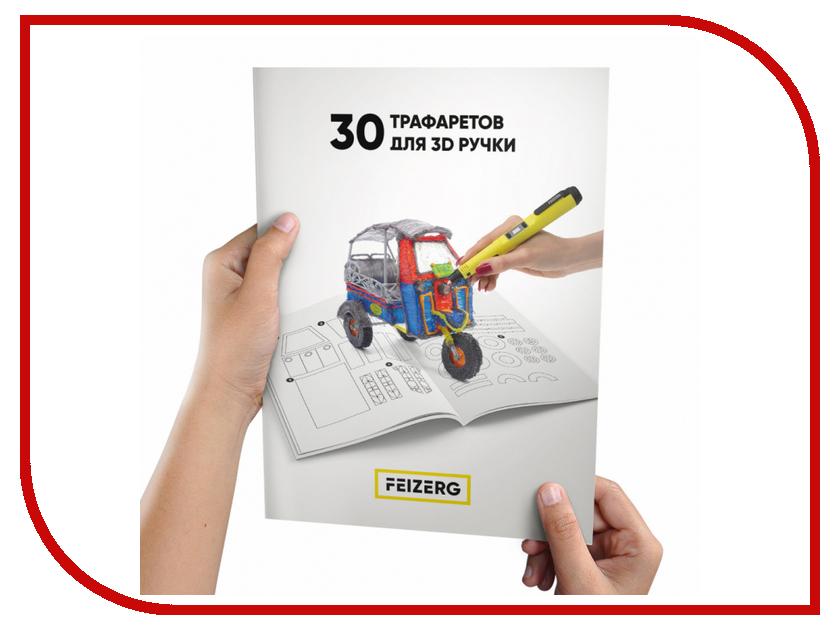 Аксессуар Трафареты Feizerg 30шт ST30 транспортная поворотная платформа стелла st30 г п 3т