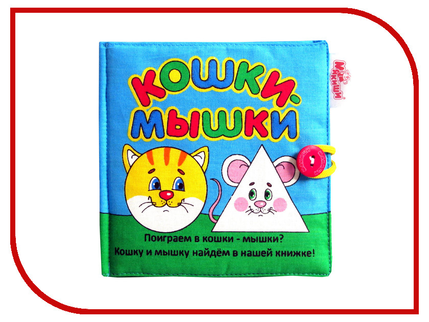 Обучающая книга Мякиши Кошки-мышки 185 игрушка книжка мякиши кошки мышки