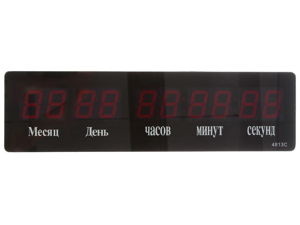 Часы СИМА-ЛЕНД 2316591