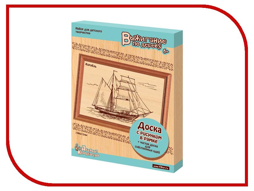 Аксессуар Десятое Королевство Корабль 01812 доски для выжигания mojo pax рюкзак boombox