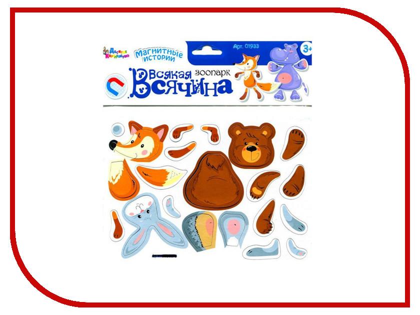 Настольная игра Десятое Королевство Всякая всячина Зоопарк магнитная 01933