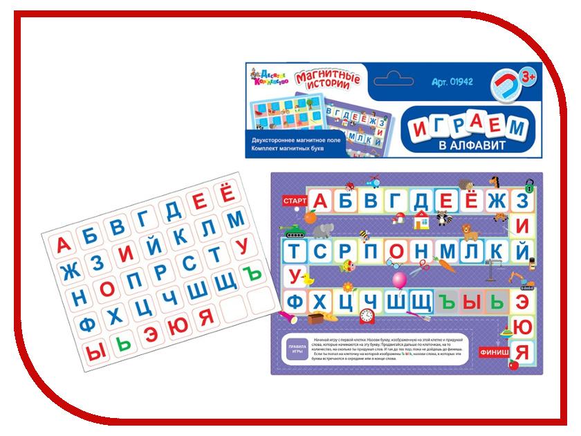 Настольная игра Десятое Королевство Играем в алфавит магнитная 01942 кубики десятое королевство кубики для умников английский алфавит 12 шт белые