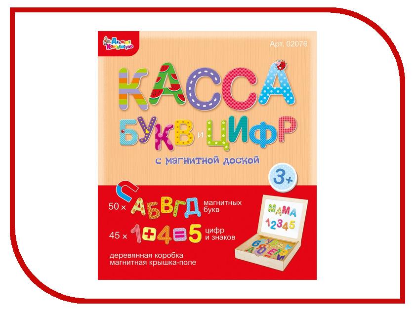 Игра Десятое Королевство Касса букв и цифр с магнитной доской 02076 набор букв рус алфавита цифр и знаков магнитная касса h35 мм 78 шт десятое королевство