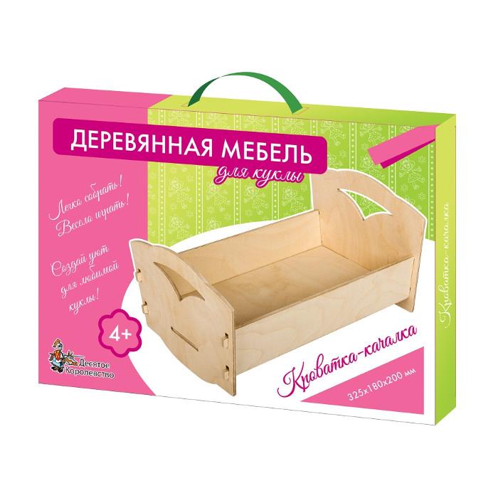 Кроватка-качалка для куклы Десятое Королевство 01904