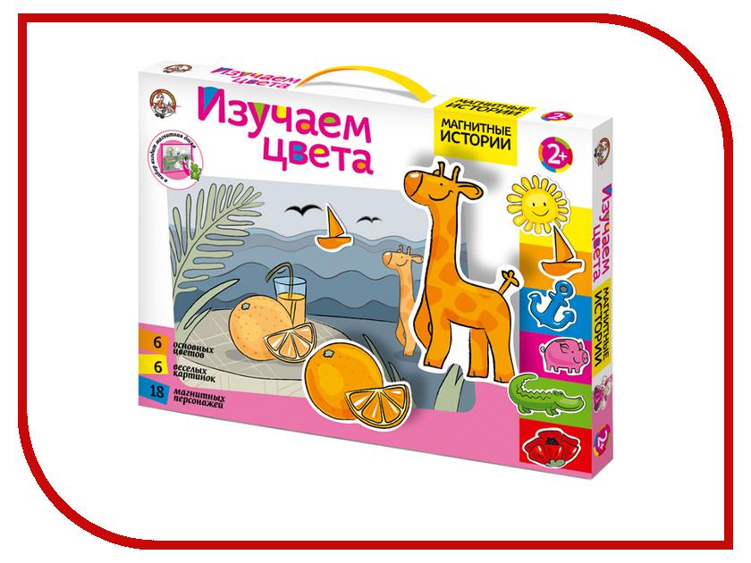 Настольная игра Десятое Королевство Магнитные истории Изучаем цвета 01543 мозаика десятое королевство магнитные истории дополнительный набор времена года