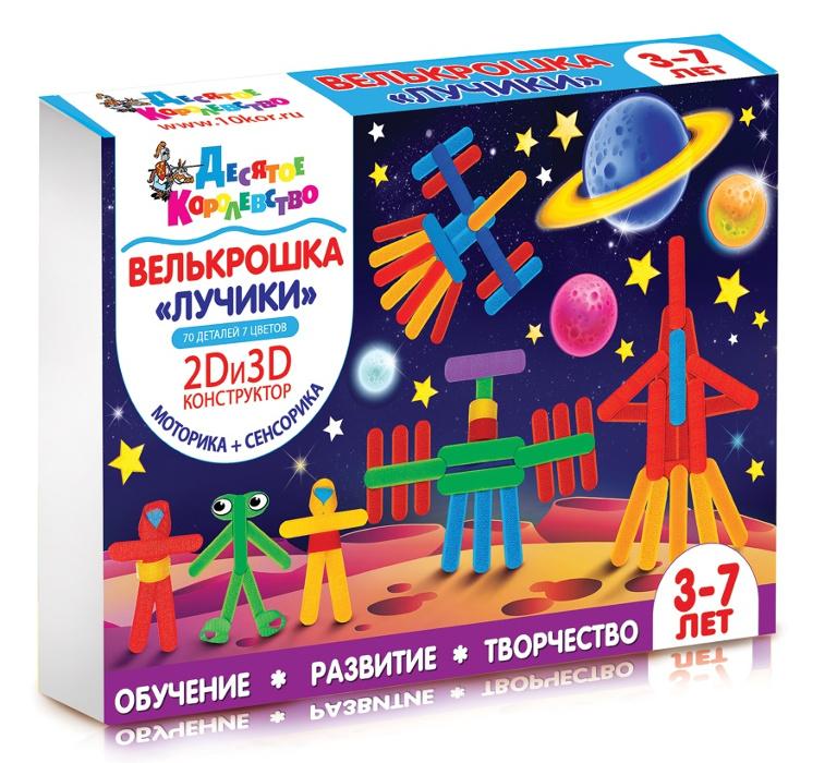 Набор для творчества Десятое Королевство Велькрошка Лучики 01889