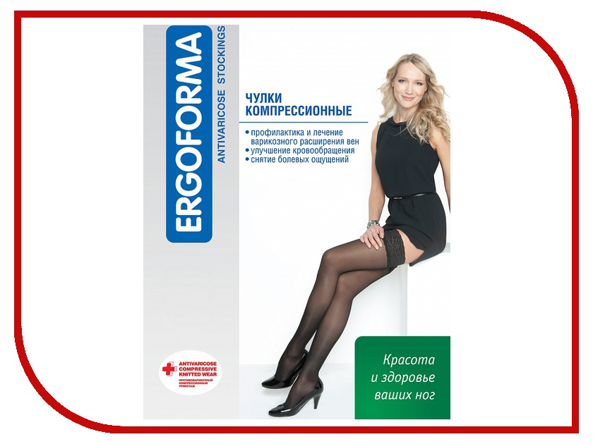 Чулки Ergoforma 201 размер 2 (15-17mm рт.ст) Black ergoforma чулки арт 211 р 3 телесный