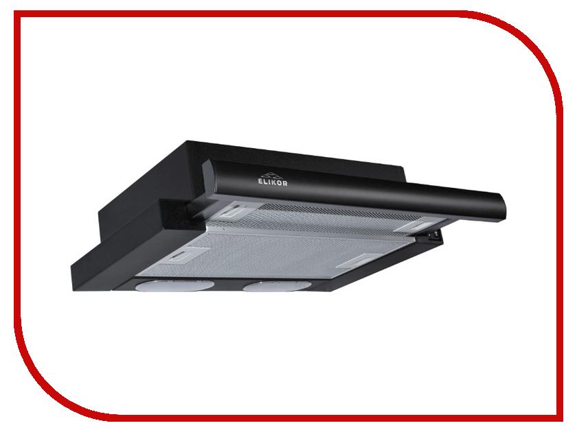 Кухонная вытяжка Elikor Интегра 50П-400-В2Л КВ II М-400-50-250 Black вытяжка elikor europa 50 black