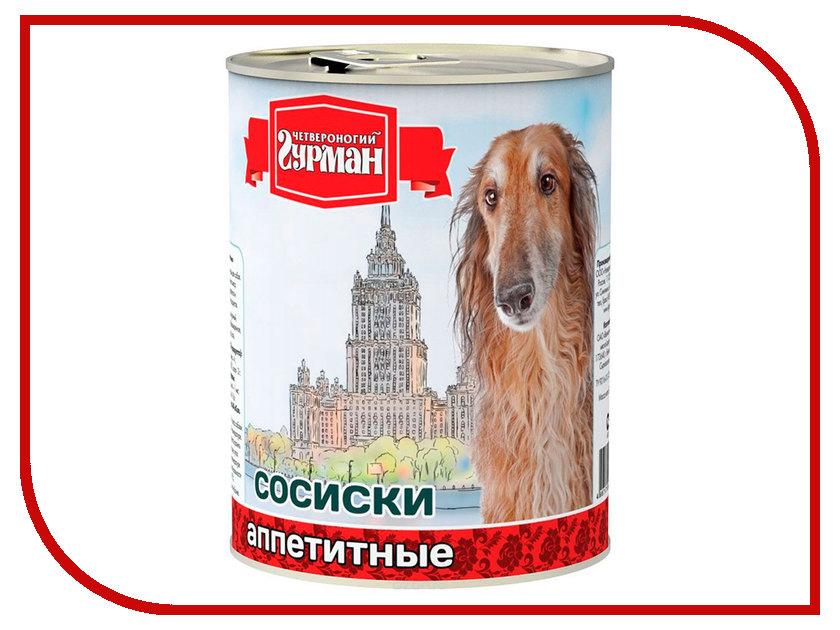 Лакомство Четвероногий Гурман Сосиски Аппетитные 340g для собак