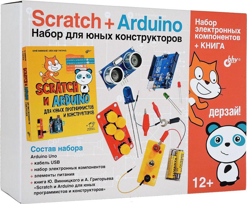 Конструктор ARDUINO Дерзай! Scratch + Arduino Набор для юных конструкторов книга 978-5-9775-3928-9