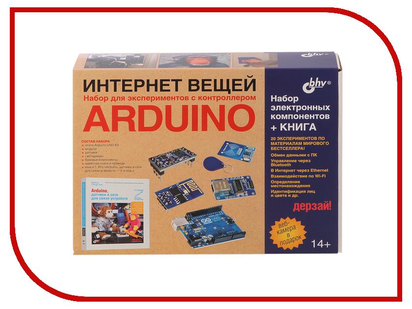 Конструктор ARDUINO Дерзай! Интернет Вещей Набор для экспериментов с контроллером + книга 978-5-9775-3930-2 стрекоза 978 5 9951 2128 2