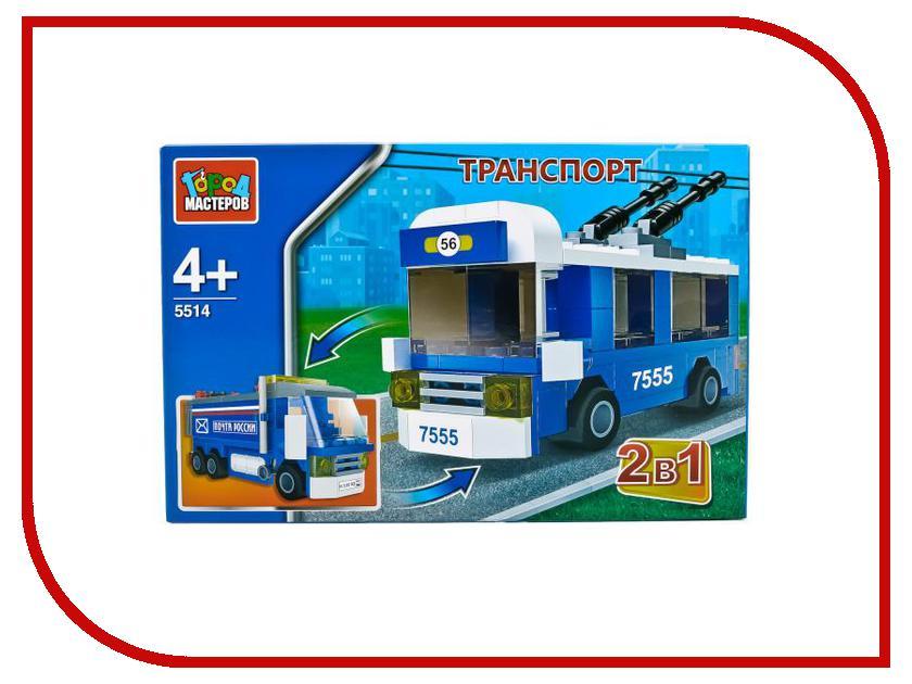 Конструктор Город Мастеров Транспорт 2-В-1 Троллейбус + грузовик KK-5514-R город мастеров конструктор автобус kk 1843 r