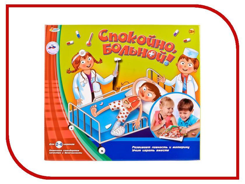 Настольная игра Играем вместе Спокойно, больной! B1354573-R игра играем вместе набор полицейского b404508 r
