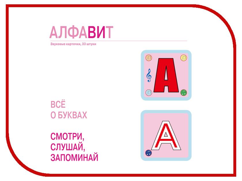 Обучающая книга Знаток Набор карточек Алфавит и Собери букву ZP-40093 обучающая книга знаток познаем мир 3 4шт zp40028