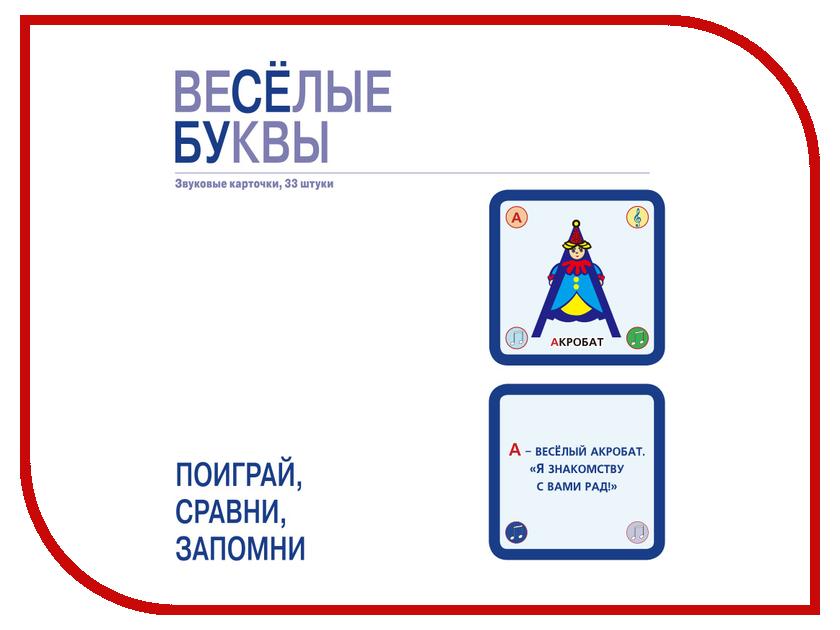 Обучающая книга Знаток Набор карточек Весёлые буквы ZP-40094 весёлые буквы