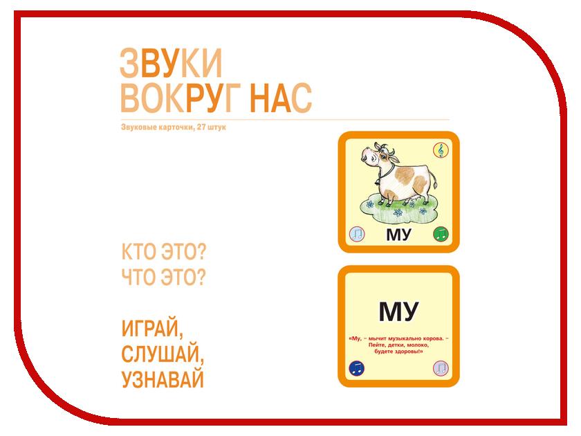 Обучающая книга Знаток Набор карточек Звуки вокруг нас ZP-40095