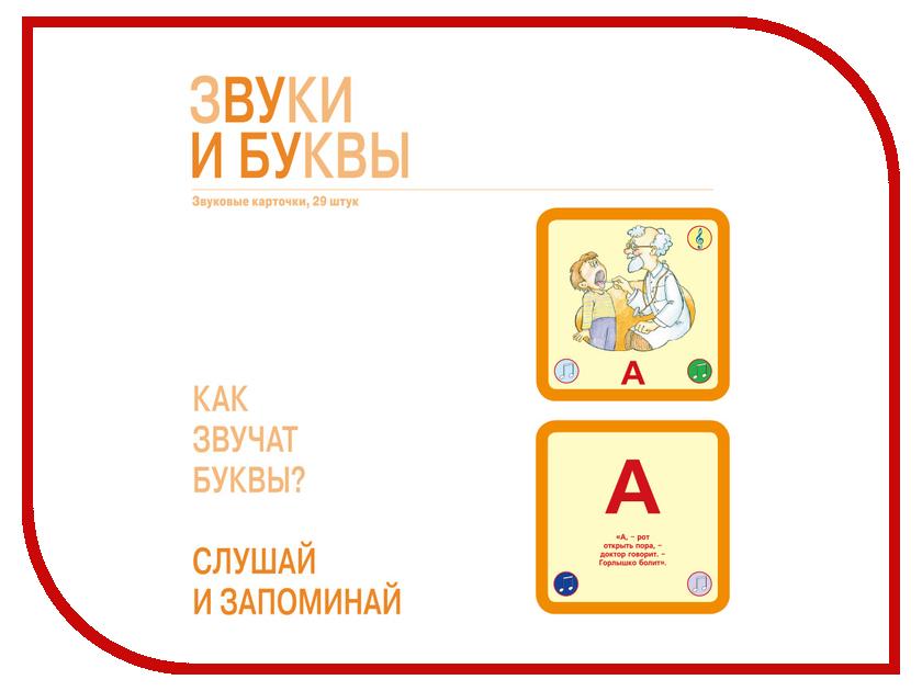 Обучающая книга Знаток Набор карточек Звуки и буквы ZP-40096