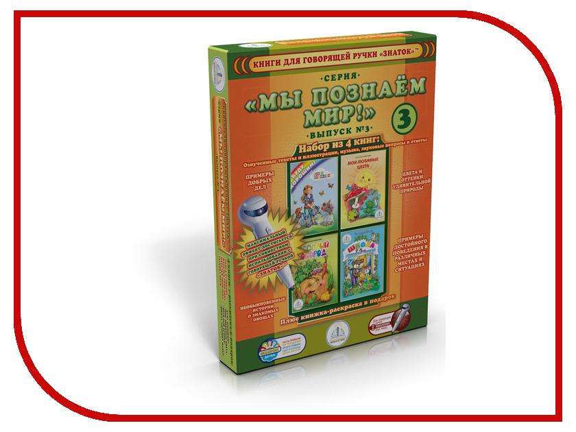 Обучающая книга Знаток Познаем-мир 3 4шт ZP40028 обучающая книга знаток познаем мир 3 4шт zp40028