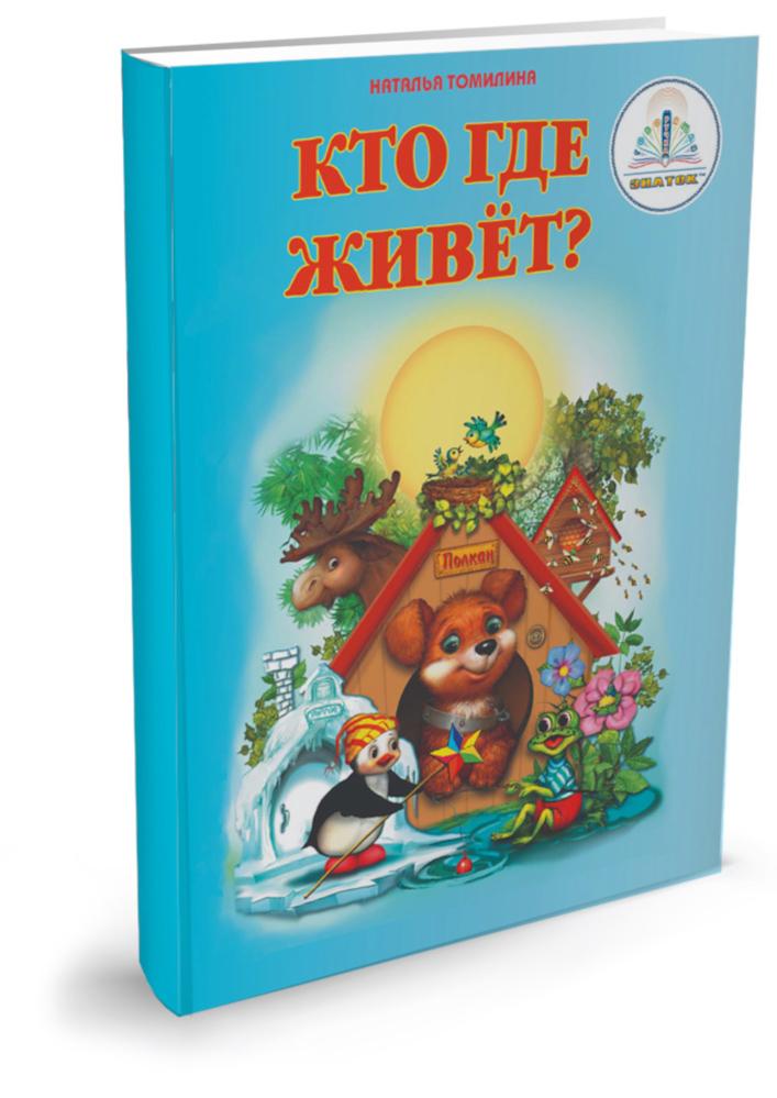 Пособие Книжка Знаток Кто где живёт? 20021