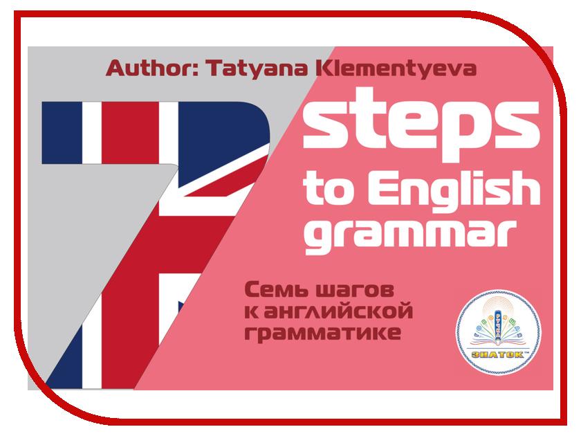 Обучающая книга Знаток 7 шагов к английской грамматике ZP-40062