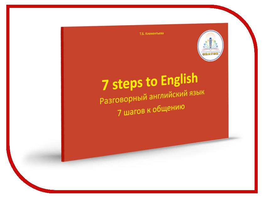 Обучающая книга Знаток 7 шагов к общению. Разговорный английский язык ZP-40061 к буркеева деловой английский язык