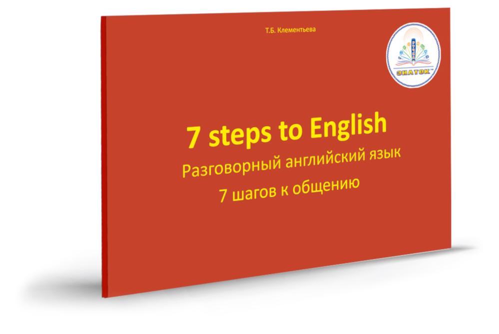 Пособие Книжка Знаток 7 шагов к общению. Разговорный английский язык ZP-40061