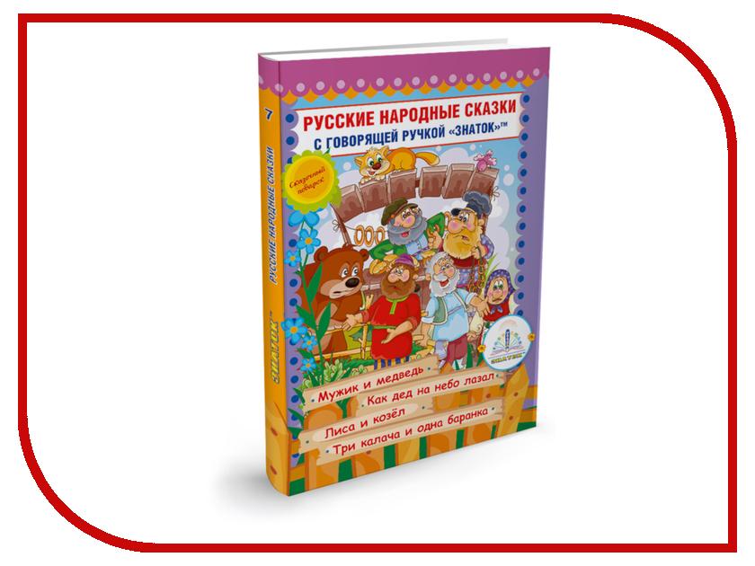 Обучающая книга Знаток Русские народные сказки №7 ZP-40050 знаток русские народные сказки 10