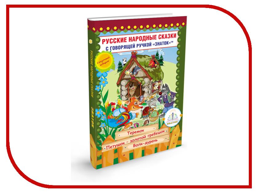 Обучающая книга Знаток Русские народные сказки №8 ZP-40066 знаток русские народные сказки 10