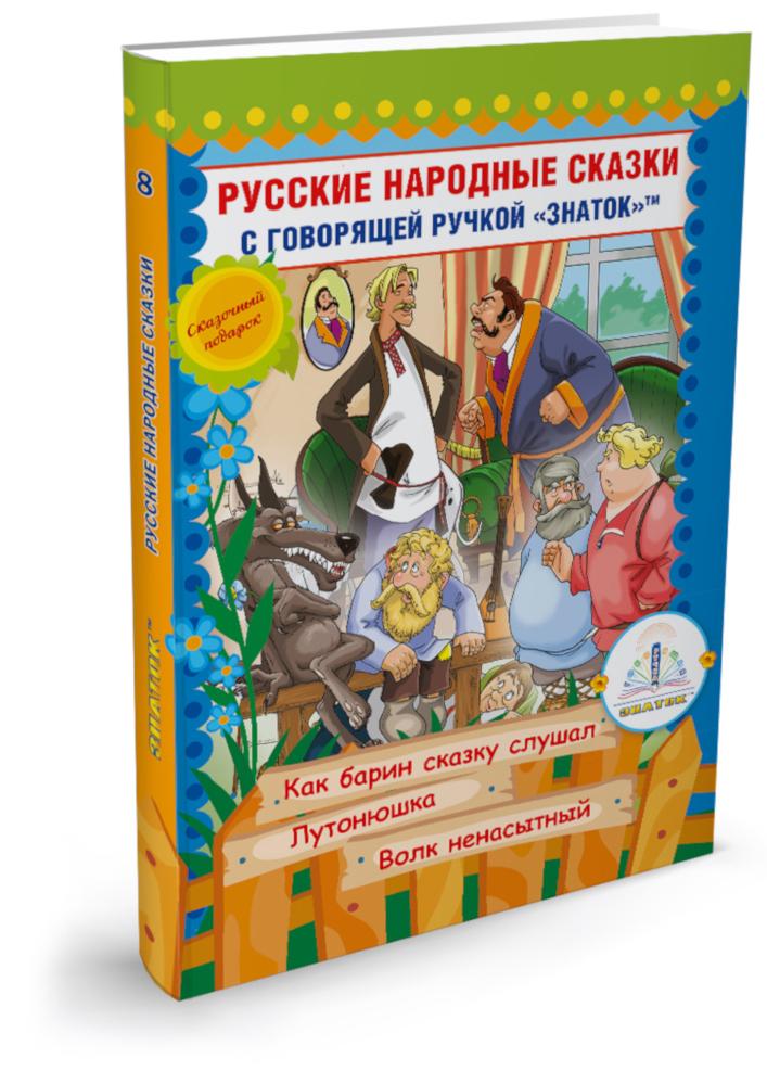 Пособие Книжка Знаток Русские народные сказки №10 ZP-40063