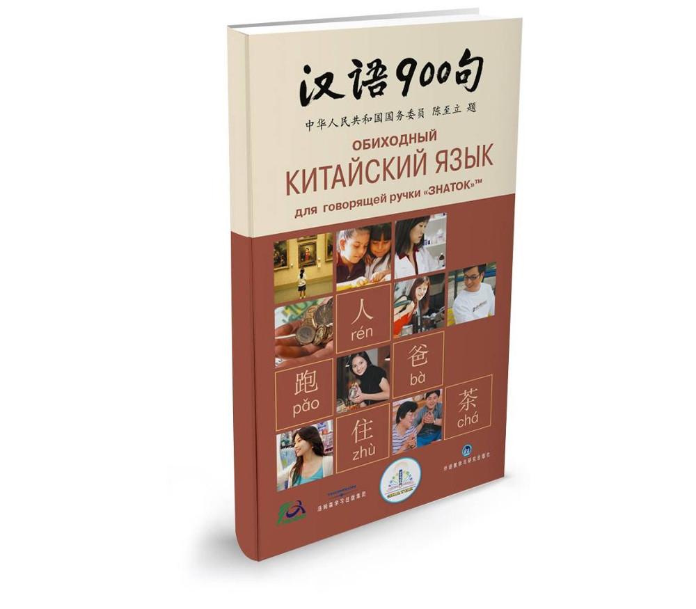 Пособие Книжка Знаток Обиходный Китайский язык ZP-40059
