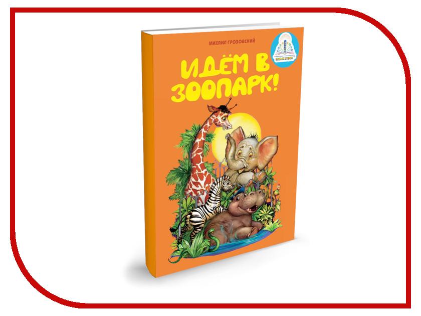 Обучающая книга Знаток Идём в зоопарк 20025 обучающая книга знаток познаем мир 3 4шт zp40028