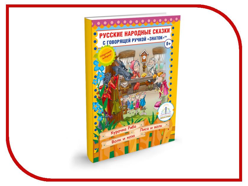 Обучающая книга Знаток Русские народные сказки №5 ZP-40048 обучающая книга знаток познаем мир 3 4шт zp40028