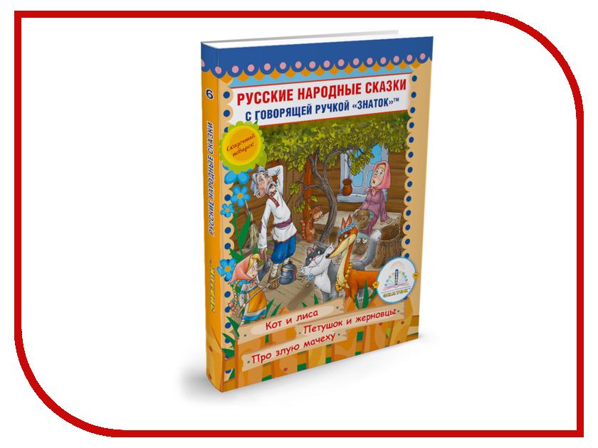 Обучающая книга Знаток Русские народные сказки №6 ZP-40049 обучающая книга знаток познаем мир 3 4шт zp40028