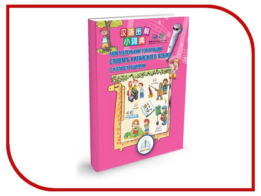 Обучающая книга Знаток Мой маленький говорящий словарь китайского языка ZP40033 знаток книга english говорящий букварь рабочая тетрадь