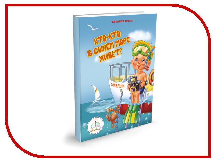 Обучающая книга Знаток Кто-кто в синем море живёт? 40002