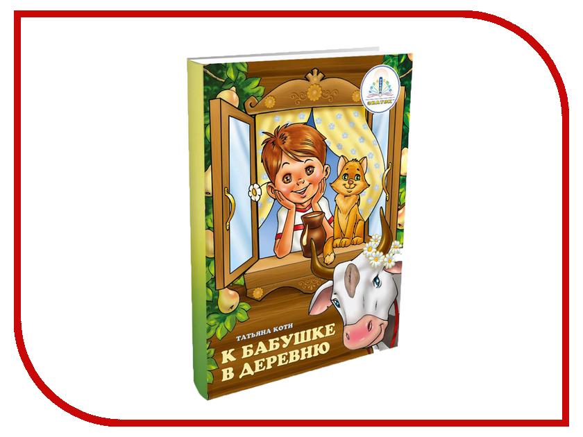 Обучающая книга Знаток К бабушке в деревню 40003 обучающая книга знаток познаем мир 3 4шт zp40028
