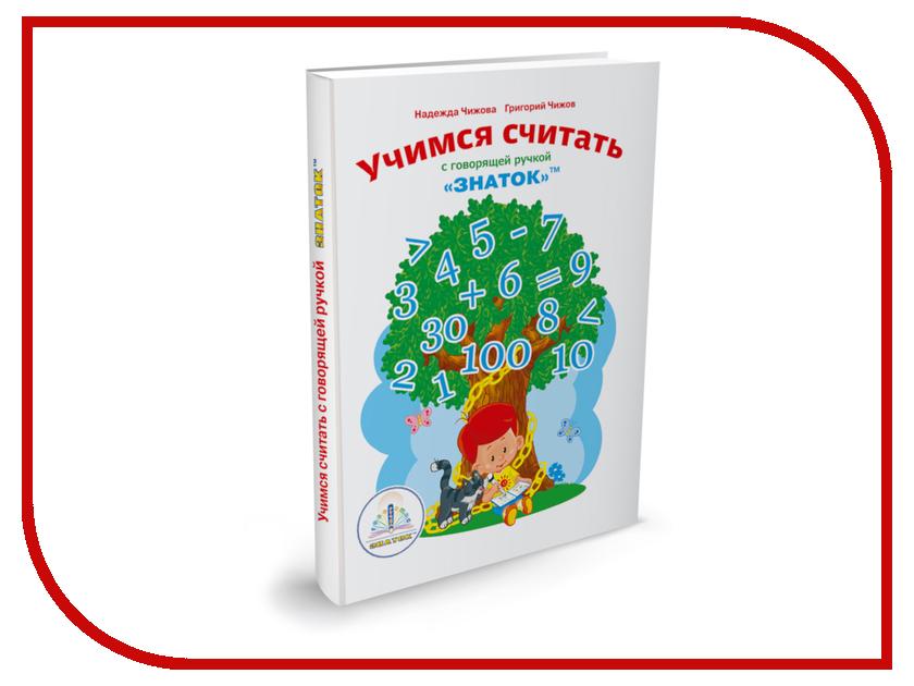 Обучающая книга Знаток Учимся считать с говорящей ручкой ZP-40047 курс английского языка для маленьких детей набор для говорящей ручки знаток