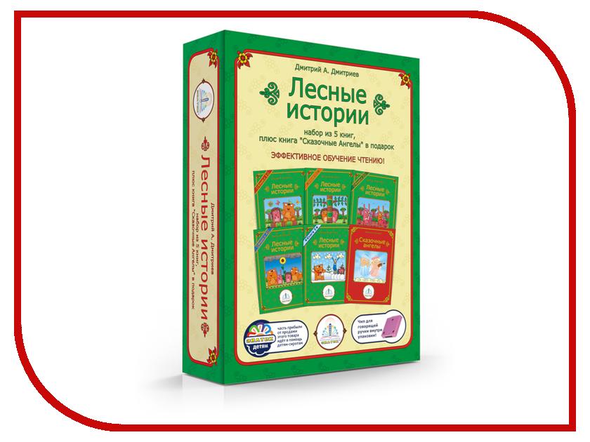 Обучающая книга Знаток Лесные истории набор из 5 говорящих книг + книга Сказочные ангелы ZP40022 пьюмини р лесные истории ил а курти