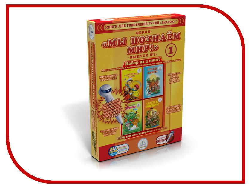 Обучающая книга Знаток Познаем-мир 1 ZP40015 обучающая книга знаток познаем мир 3 4шт zp40028