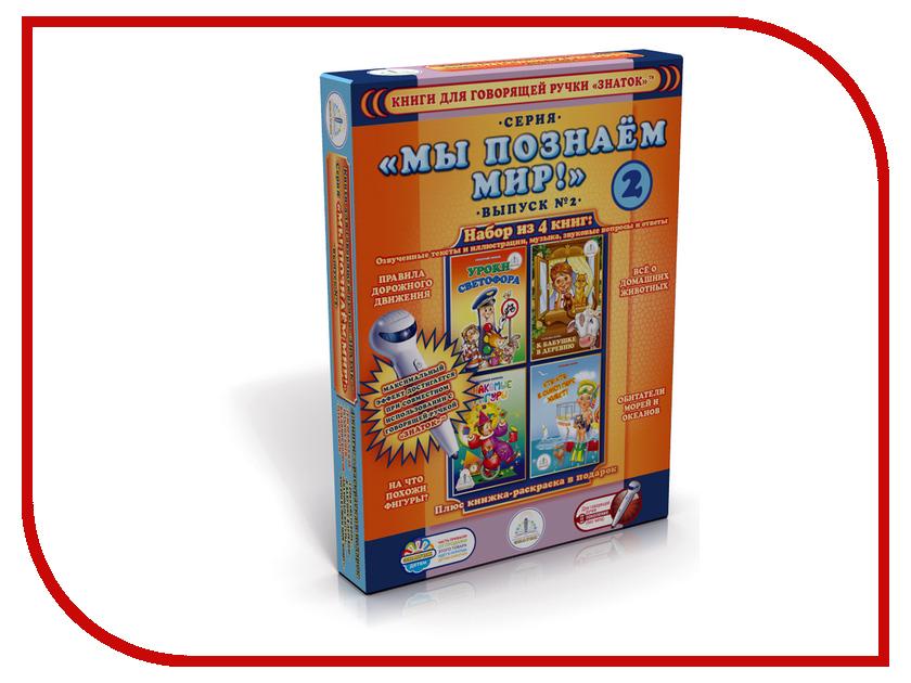 Обучающая книга Знаток Познаем-мир 2 ZP40016 обучающая книга знаток познаем мир 3 4шт zp40028