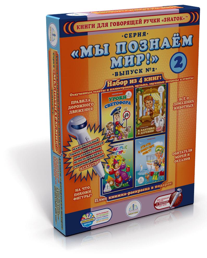 Пособие Книжка Знаток Познаем-мир 2 ZP40016