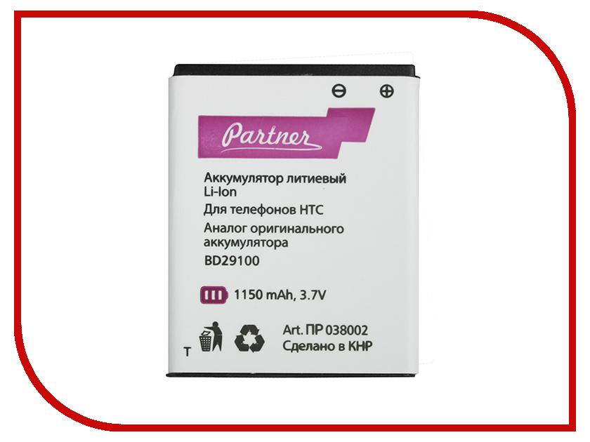 Аккумулятор Аккумулятор HTC Wildfire S BD29100 Partner 1150mAh ПР038002 аксессуар аккумулятор htc ba s930 bm65100 partner 2000mah пр037451