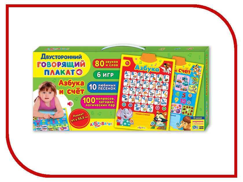 Звуковой плакат Азбукварик Азбука и счет. Электронный плакат 468-0-019-28119-3 обучающие плакаты алфея плакат азбука и счет на магнитах