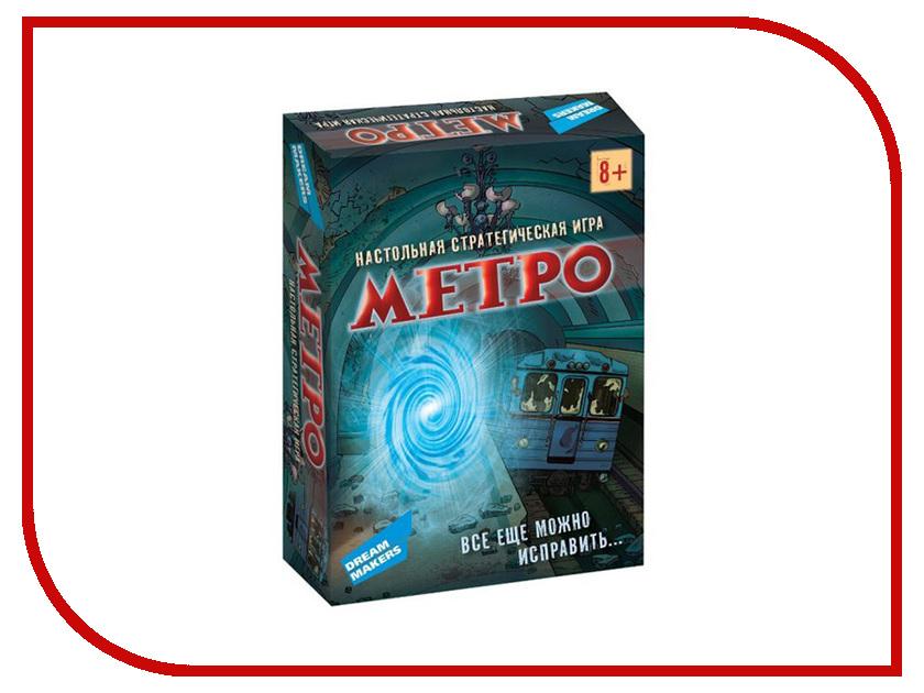 Настольная игра Dream Makers Метро 1512H настольные игры dream makers настольная игра кладоискатели