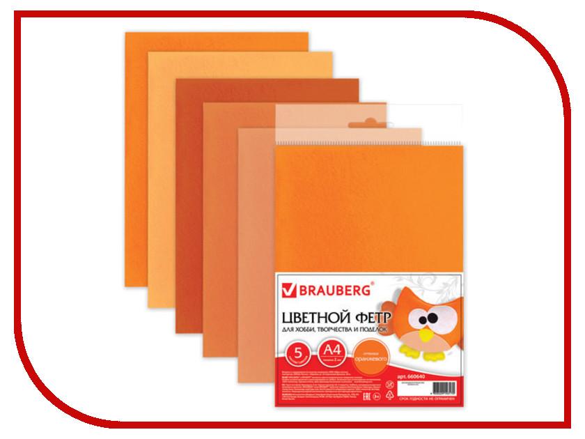 Набор для творчества Brauberg Фетр А4 210x297mm Orange 660640