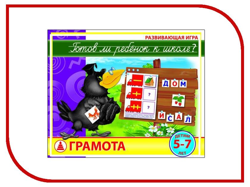 Настольная игра Радуга Грамота С-932