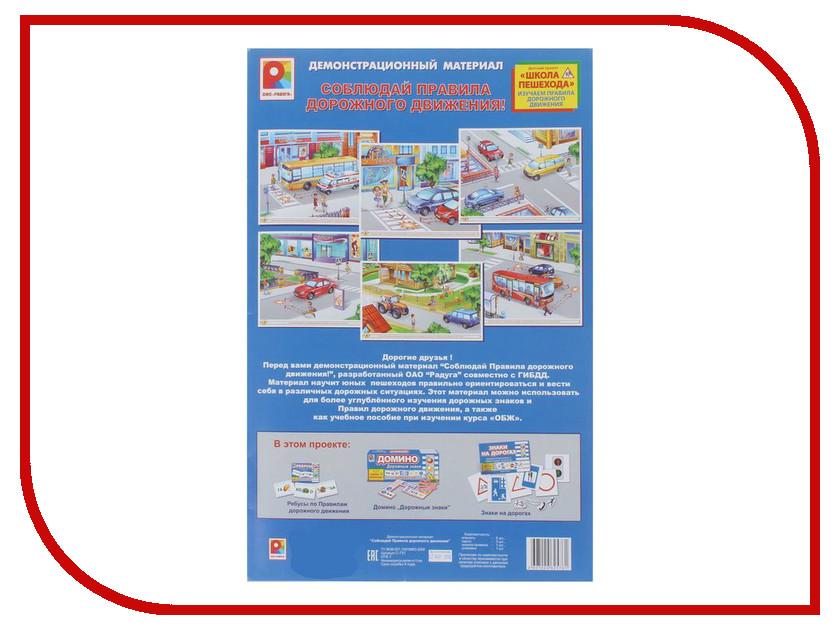 Настольная игра Радуга Соблюдай правила дорожного движения С-731 плакаты и макеты по правилам дорожного движения где купить в спб
