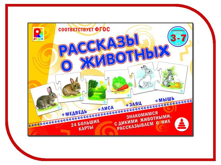 Настольная игра Радуга Рассказы о животных С-958